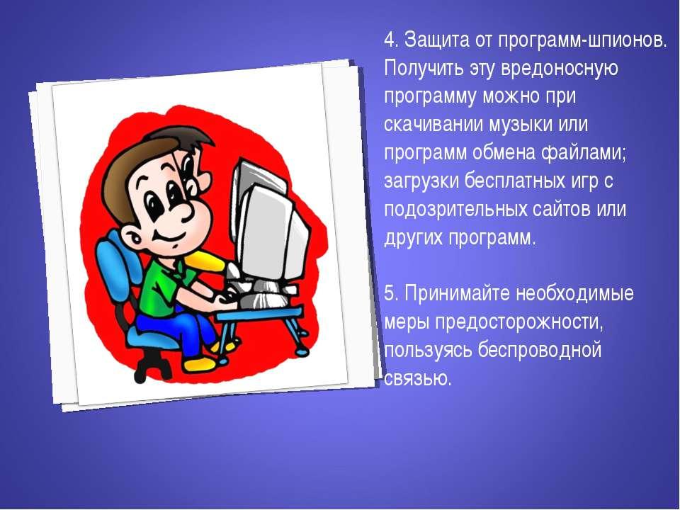 4. Защита от программ-шпионов. Получить эту вредоносную программу можно при с...