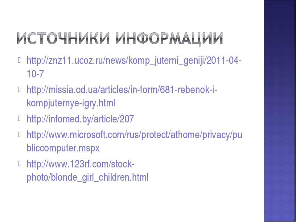 http://znz11.ucoz.ru/news/komp_juterni_geniji/2011-04-10-7 http://missia.od.u...