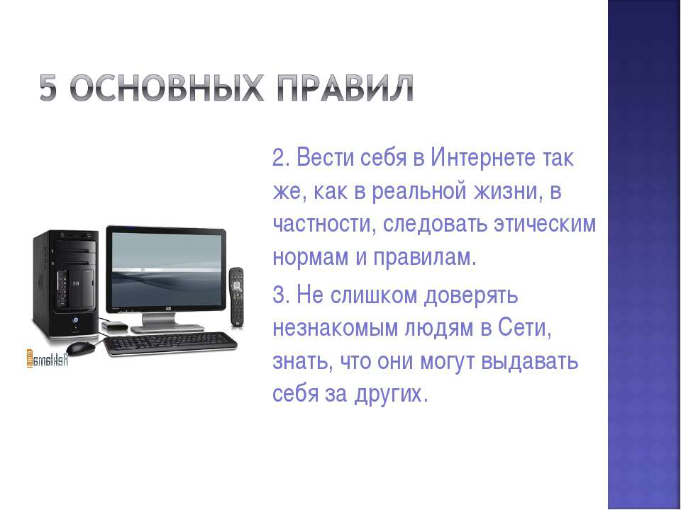 2. Вести себя в Интернете так же, как в реальной жизни, в частности, следоват...