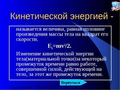 Кинетической энергией - называется величина, равная половине произведения мас...