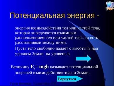 Потенциальная энергия - энергия взаимодействия тел или частей тела, которая о...