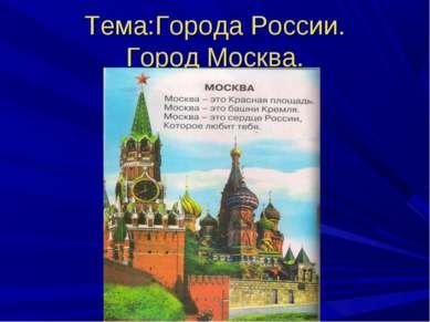 Тема:Города России. Город Москва.