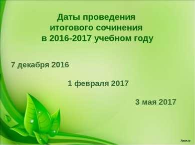 Даты проведения итогового сочинения в 2016-2017 учебном году 7 декабря 2016 1...