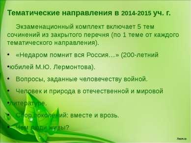 Тематические направления в 2014-2015 уч. г. Экзаменационный комплект включает...