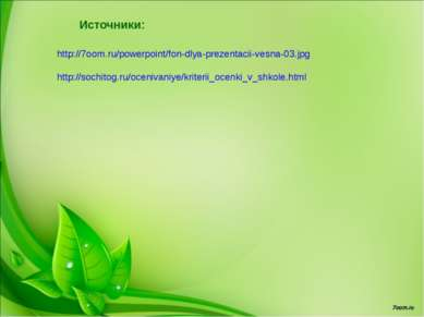 http://7oom.ru/powerpoint/fon-dlya-prezentacii-vesna-03.jpg http://sochitog.r...