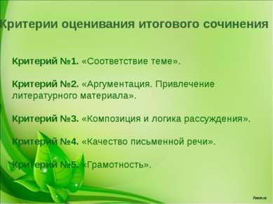 Критерии оценивания итогового сочинения Критерий №1. «Соответствие теме». Кри...