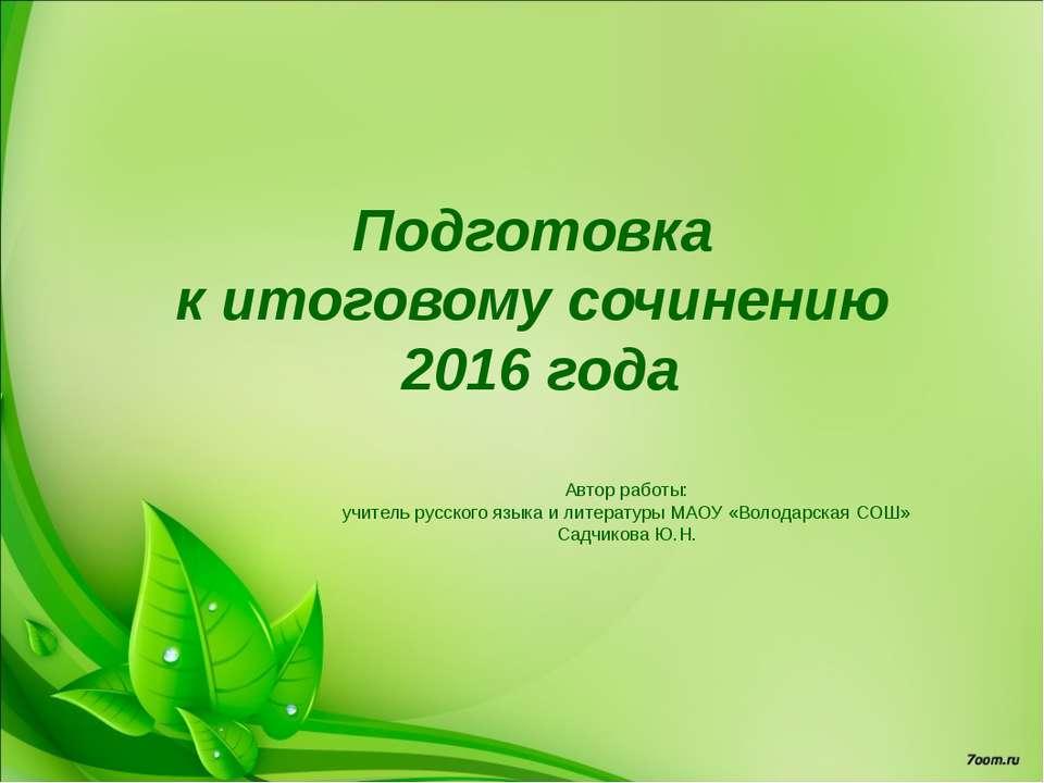 Подготовка к итоговому сочинению 2016 года Автор работы: учитель русского язы...