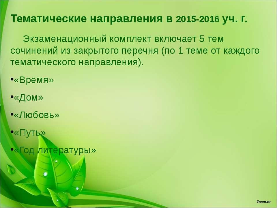 Тематические направления в 2015-2016 уч. г. Экзаменационный комплект включает...
