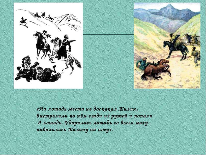 «На лошадь места не доскакал Жилин, выстрелили по нём сзади из ружей и попали...