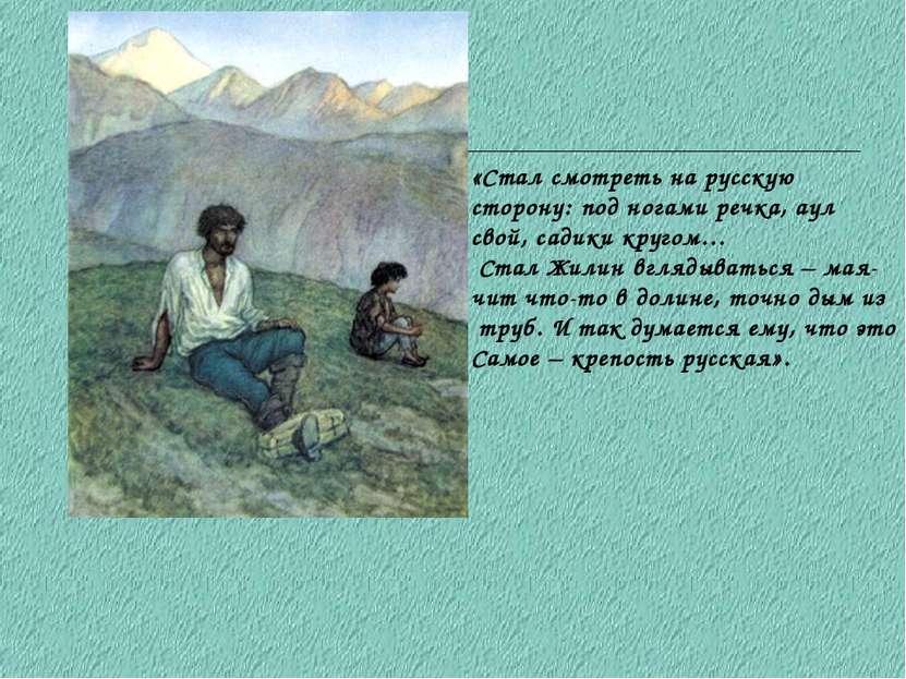 «Стал смотреть на русскую сторону: под ногами речка, аул свой, садики кругом…...