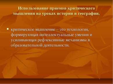 Использование приемов критического мышления на уроках истории и географии. кр...