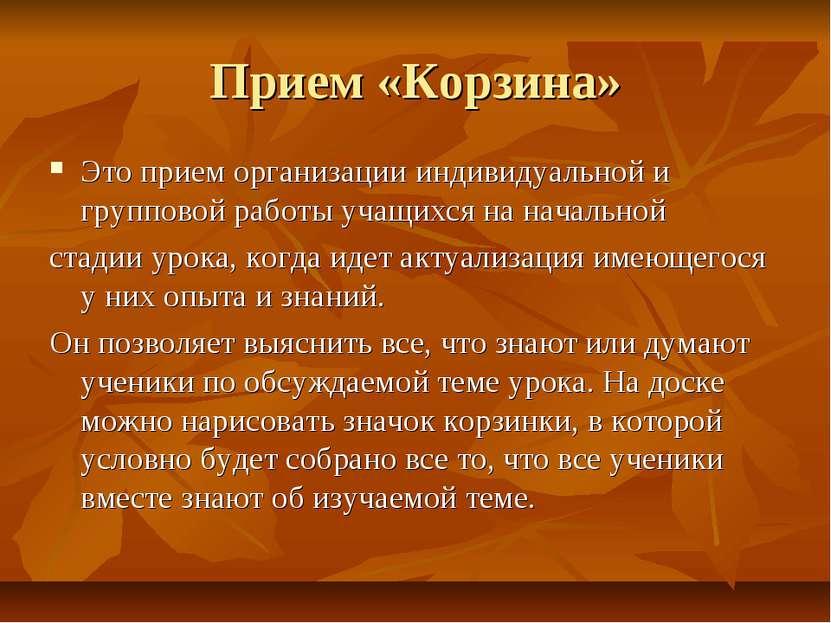 Прием «Корзина» Это прием организации индивидуальной и групповой работы учащи...