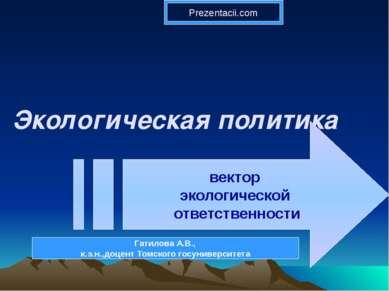 Экологическая политика вектор экологической ответственности Гатилова А.В., к....