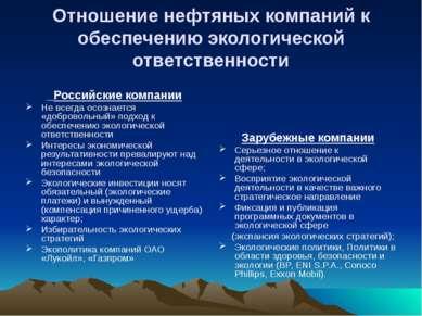 Отношение нефтяных компаний к обеспечению экологической ответственности Росси...