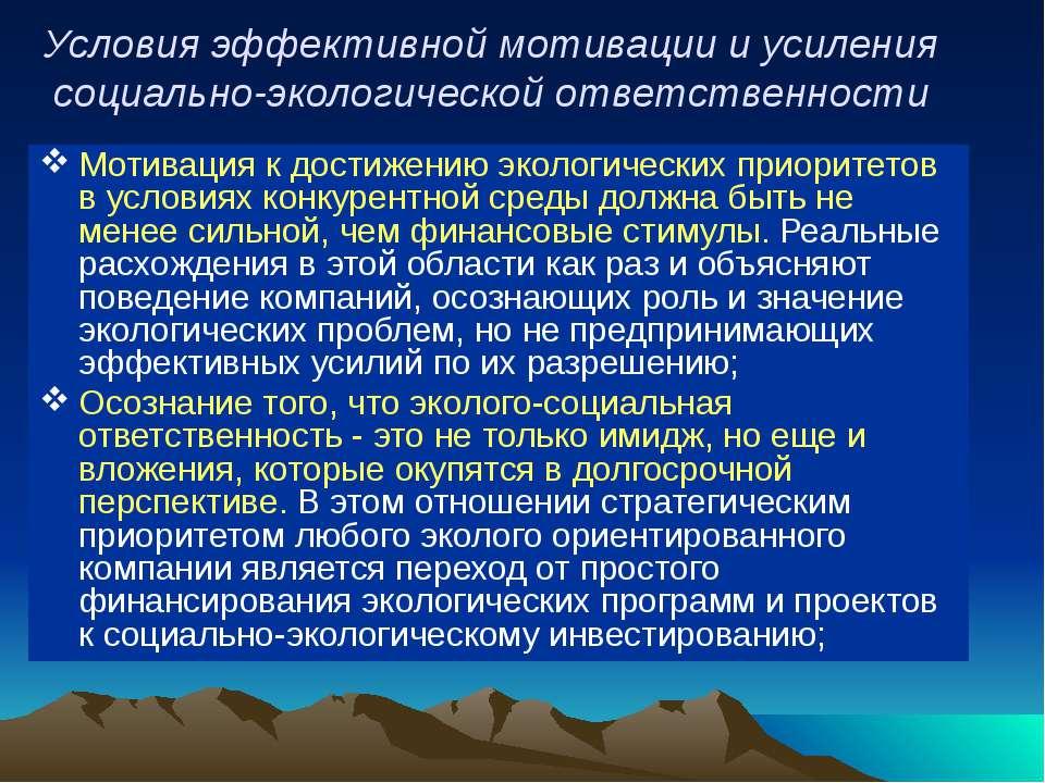 Условия эффективной мотивации и усиления социально-экологической ответственно...