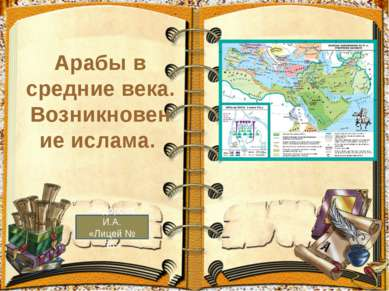 Арабы в средние века. Возникновение ислама. Фёдорова И.А. «Лицей № 36»