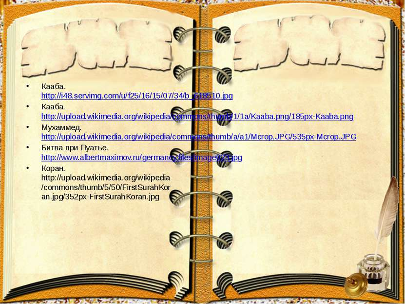 Кааба. http://i48.servimg.com/u/f25/16/15/07/34/b_618510.jpg Кааба. http://up...