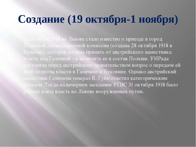Создание (19 октября-1 ноября) 31 октября 1918 во Львове стало известно о при...