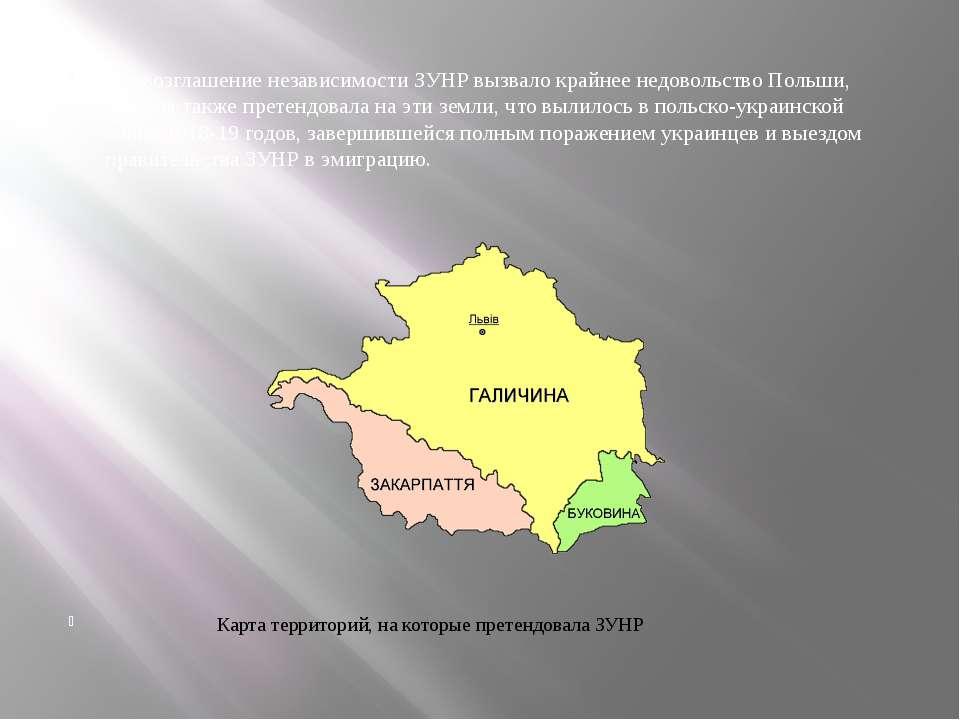 Провозглашение независимости ЗУНР вызвало крайнее недовольство Польши, котора...