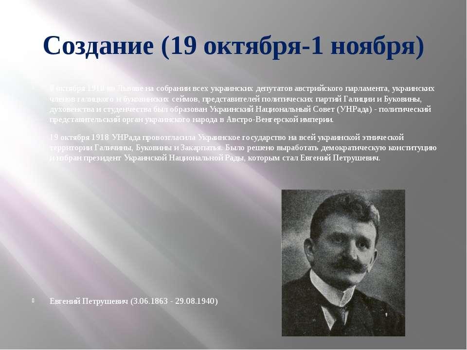 Создание (19 октября-1 ноября) 8 октября 1918 во Львове на собрании всех укра...
