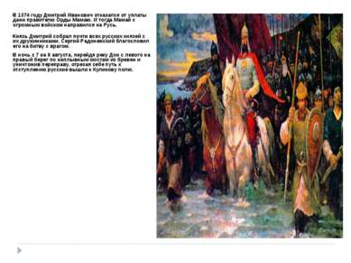 В 1374 году Дмитрий Иванович отказался от уплаты дани правителю Орды Мамаю. И...