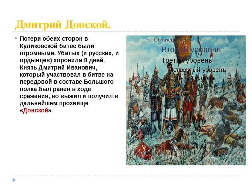 Дмитрий Донской. Потери обеих сторон в Куликовской битве были огромными. Убит...
