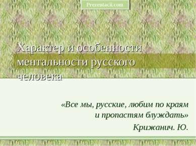 Характер и особенности ментальности русского человека «Все мы, русские, любим...