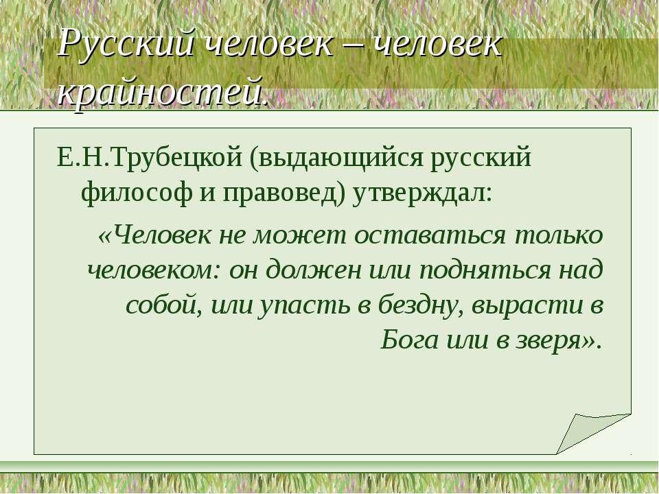 Русский человек – человек крайностей. Е.Н.Трубецкой (выдающийся русский филос...