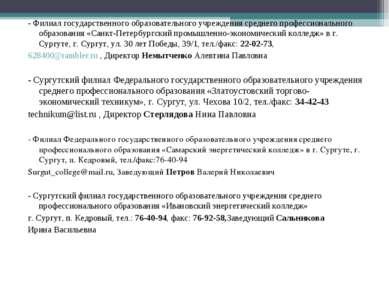 - Филиал государственного образовательного учреждения среднего профессиональн...