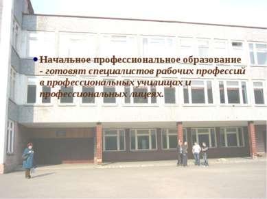 Начальное профессиональное образование - готовят специалистов рабочих професс...