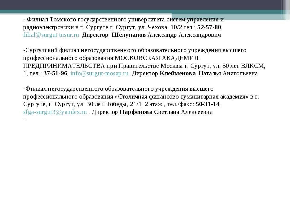 - Филиал Томского государственного университета систем управления и радиоэлек...