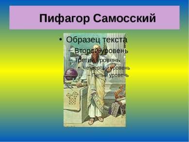 Что открыл Пифагор? Иоганн Кеплер Обо мне сохранились десятки легенд и мифов,...