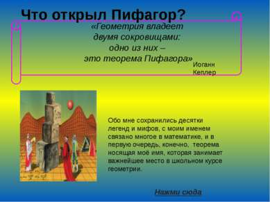 Когда впервые заговорили об этом открытии? Как утверждают все античные авторы...