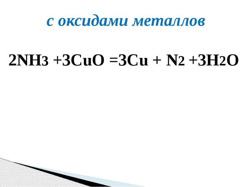 с оксидами металлов 2NH3+3CuO=3Cu+N2+3H2O
