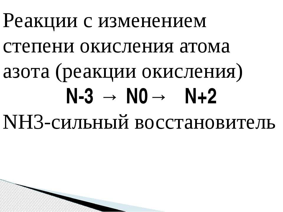Реакции с изменением степени окисления атома азота (реакции окисления) N-3→...