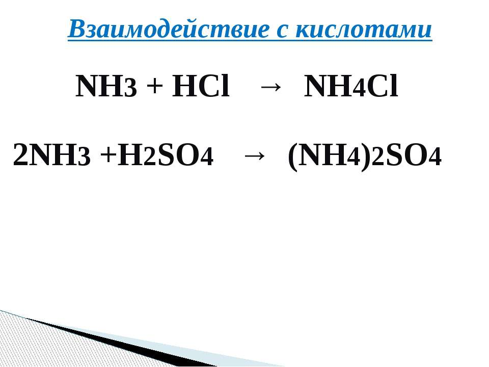 Взаимодействие с кислотами NH3 + HCl → NH4Cl 2NH3 +H2SO4 → (NH4)2SO4