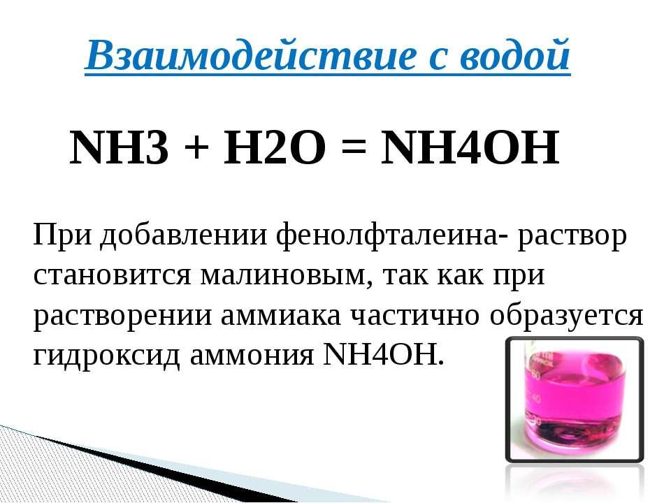 Взаимодействие с водой NH3+H2O=NH4OH При добавлении фенолфталеина‑ раство...