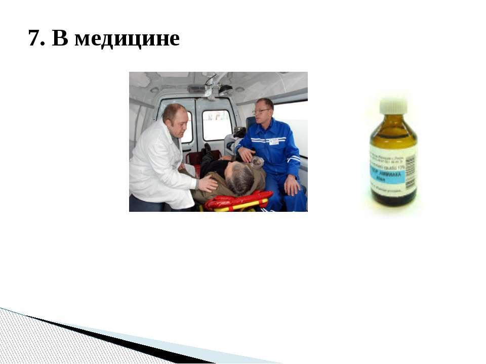 7. В медицине
