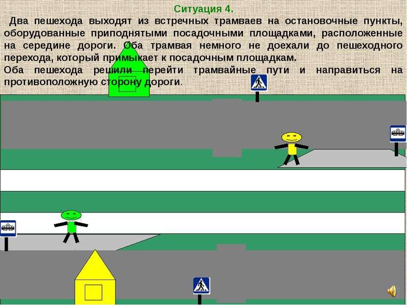 Ситуация 4. Два пешехода выходят из встречных трамваев на остановочные пункты...