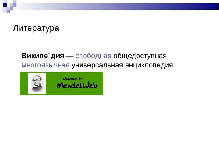 Литература Википе дия— свободная общедоступная многоязычная универсальная эн...