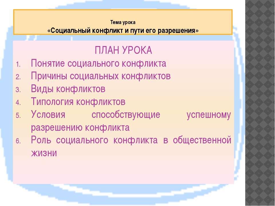 Тема урока «Социальный конфликт и пути его разрешения» ПЛАН УРОКА Понятие соц...