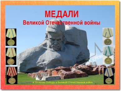 МЕДАЛИ Великой Отечественной войны К 70-летию Победы в Великой Отечественной ...