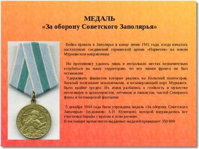 МЕДАЛЬ «За оборону Советского Заполярья» Война пришла в Заполярье в конце июн...