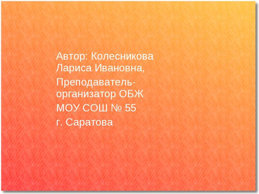 Автор: Колесникова Лариса Ивановна, Преподаватель-организатор ОБЖ МОУ СОШ № 5...