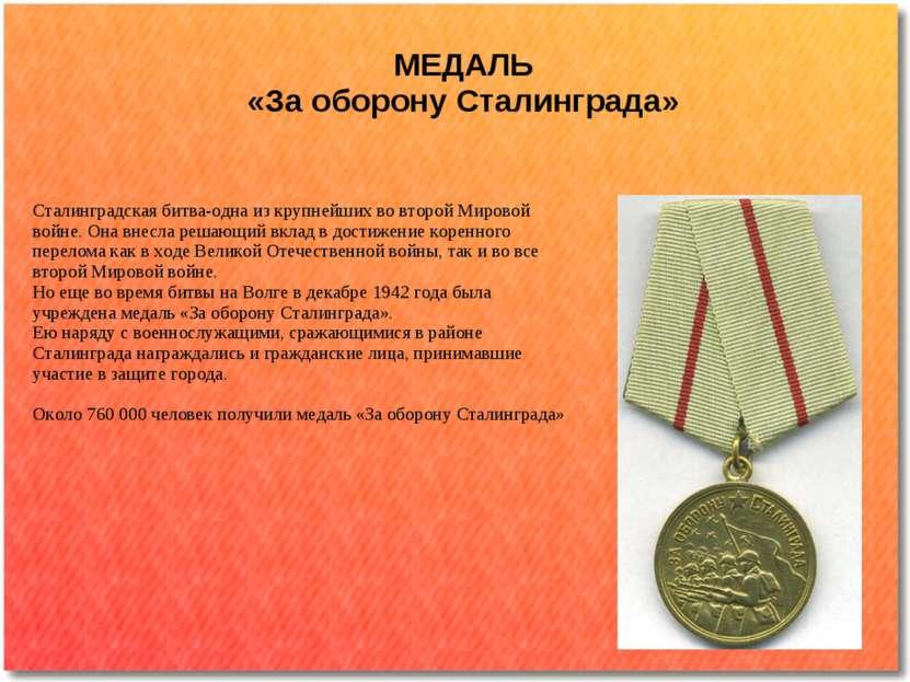 Сталинградская битва-одна из крупнейших во второй Мировой войне. Она внесла р...