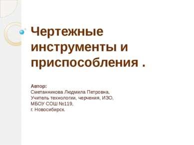 Чертежные инструменты и приспособления . Автор: Сметанникова Людмила Петровна...