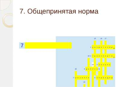 7. Общепринятая норма 15 16 17    1 р а з м е т о ч н ы й    18 2 т р а...