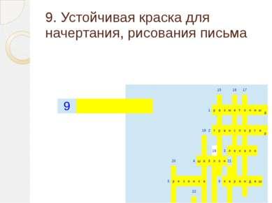 9. Устойчивая краска для начертания, рисования письма 15 16 17    1 р а з ...