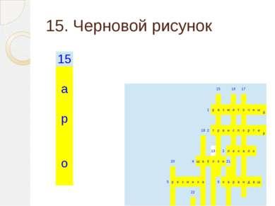 15. Черновой рисунок 15 16 17    1 р а з м е т о ч н ы й    18 2 т р а ...