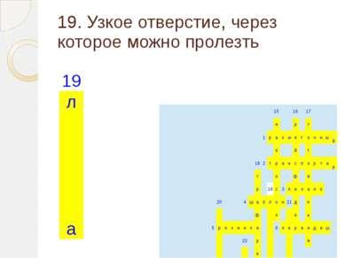 19. Узкое отверстие, через которое можно пролезть 15 16 17 н р г 1 р а з м е ...